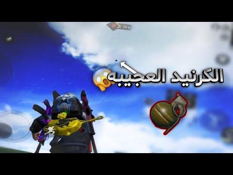 Photo of الكرنيد العجيبه في ببجي موبايل 🔥🔥 – اللعاب الفيديو
