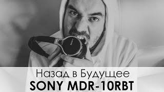 Обзор наушников SONY MDR 10RBT