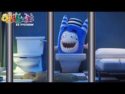 видео: Чуддики Устраивают Побег | Смешные мультики для детей