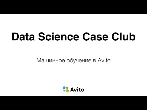 Data Science Case Club в Avito | Иван Гуз, Андрей Рыбинцев, Вадим Остапец, Василий Лексин
