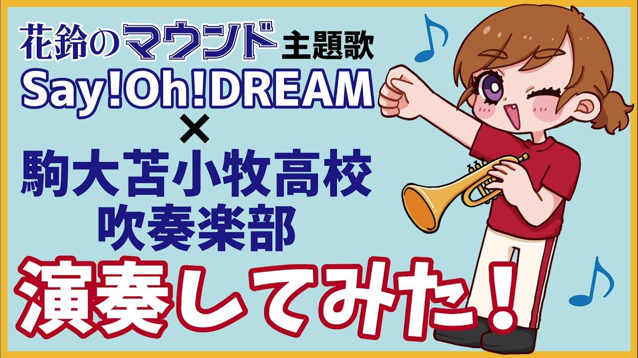 駒大苫小牧高校吹奏楽部 Say Oh Dream演奏してみた 花鈴のマウンド 女子野球 Webコミックス 花鈴のマウンド Karinmound