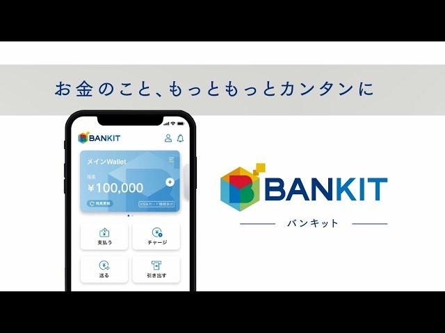 BANKIT カンタン早わかり動画
