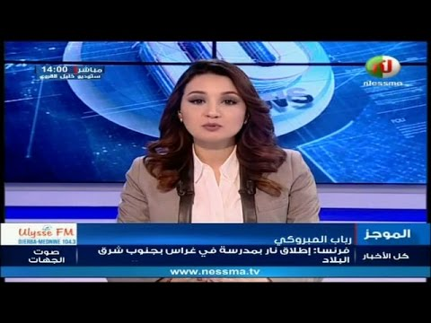 Nessma Live: Flash News de 14h00 Jeudi 16 Mars 2017