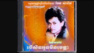 សូរិយាគងព្រៃ (អូនក្បត់បងហើយ) / Soriya Kong Prey - Keo Sarath