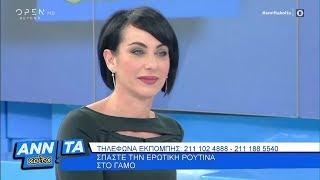 Ειρήνη Χειρδάρη: Το πρώτο πάθος στις σχέσεις κρατάει 1 με 2 χρόνια - Αννίτα Κοίτα | OPEN TV