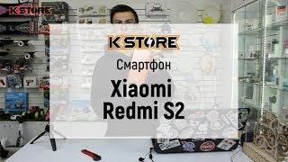 Розпакування і перші враження Xiaomi Redmi S2 / KSTORE