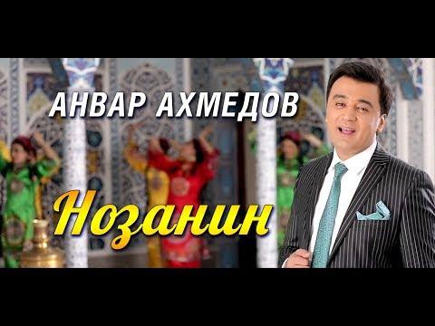 Анвар Ахмедов - Нозанин (Клипхои Точики 2018)