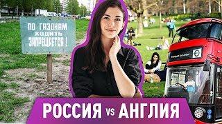 ПОЧЕМУ РОССИЯ НЕ АНГЛИЯ. 17 ПРИЧИН.