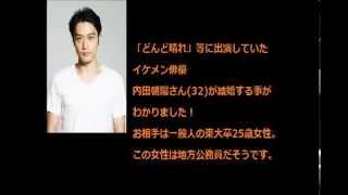 イケメン俳優でどんど晴れにも出演していた内田朝陽さんが結婚すること...