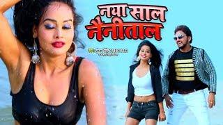 Gunjan Singh ने नया साल में मचाया धमाल || पुरे बिहार में धुम मचा रहा है ये गाना |