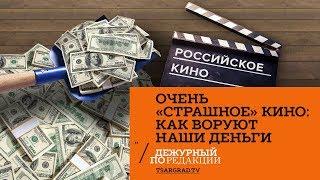 Очень «страшное» кино: как воруют наши деньги