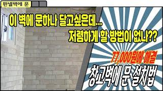 [만성철물] 판넬 벽 조립식 창고 벽 타공 후 판넬문 …