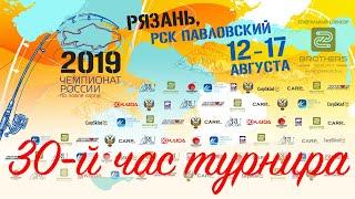 Чемпионат России по ловле карпа 2019, прошло 30 часов турнира