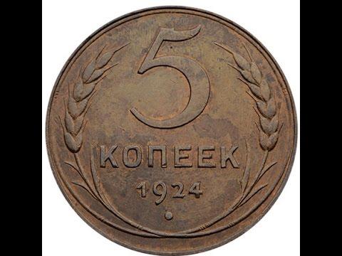 СКОЛЬКО СТОЯТ МОНЕТЫ СССР 5 КОПЕЕК 1924