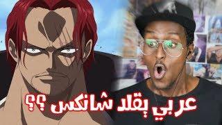 عرب يتكلمون ياباني و يقلدون شخصيات الانمي !!