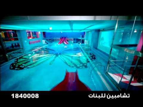 The Champion Health and Wellness Club - Kuwait