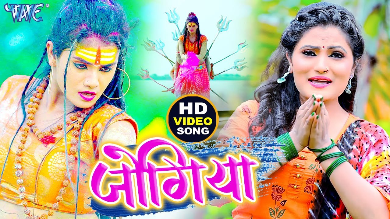 2021 का सबसे हिट गाना | #Antra Singh Priyanka - जोगिया | Jogiya | Bhojpuri Bolbam Video Song 2021