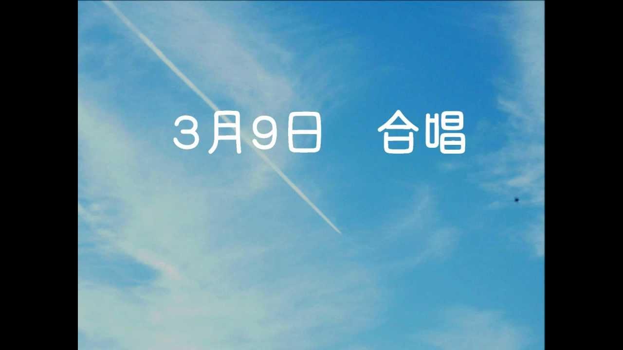 『卒業ソング』 レミオロメン 3月9日 合唱 take1 躍動的 (3部) - YouTube