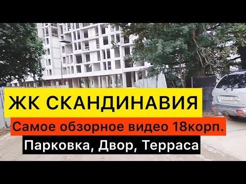 ЖК СКАНДИНАВИЯ Видео Обзор 18-ого Корпуса
