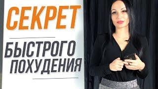 Как быстро похудеть | Диетолог Татьяна Зайцева