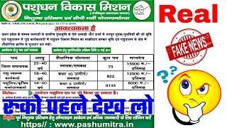 UP Pashu Mitra Vacancy 2019 is fake ? भारतीय पशुपालन भर्ती Really or fake ?