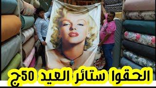 الحقوا ستائر العيد الجاهزه 50ج ومتر التفصيل 10ج بانورما دمر الاسعار
