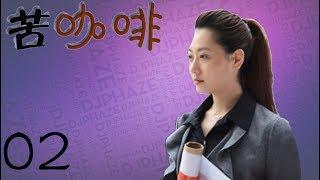 《苦咖啡》 高清版 第02集 【胡歌,白冰,左小青等主演】