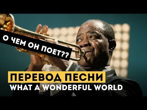 Как переводится world