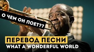 ПЕРЕВОД ПЕСНИ What a wonderful world - Louis Armstrong