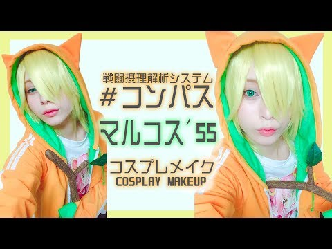 【COSPLAY】#コンパス マルコス'55コスプレメイク【MAKEUP】
