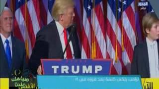 فيديو.. ترامب حزين بسبب