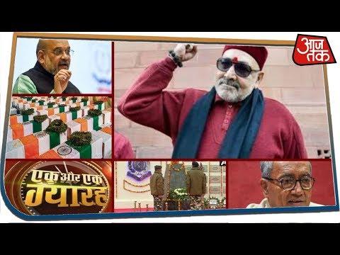 Giriraj Singh ने SP को आखिर क्यों धमकाया ? देखिए Ek aur Ak Gyarah