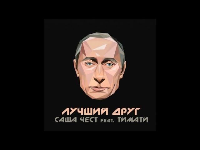 Саша Чест feat. Тимати — Лучший друг (премьера трека, 2015)