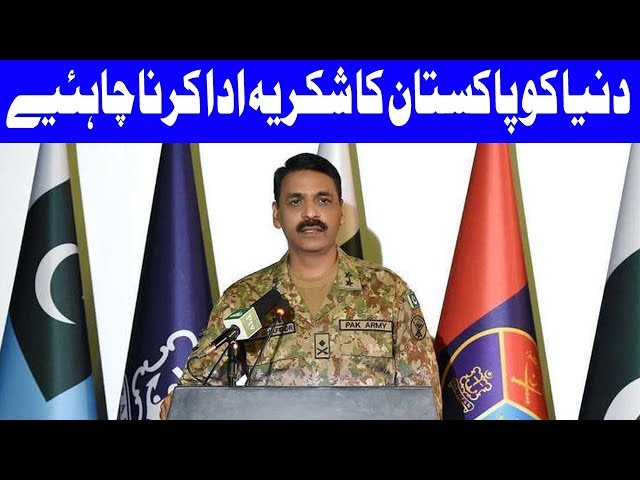 The World Should Thank Pakistan For The End of Terrorism: DG ISPR | Dunya News