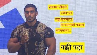 संग्राम चौगुले यांचे प्रेरणादायी भाषण ..sangram chaugule inspirational speech..