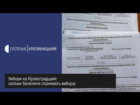 Суспільне Кропивницький: Вибори на Кіровоградщині: скільки бюлетенів отримають виборці