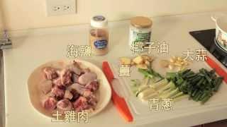 一分鐘做菜:土雞肉大餐 Cook chicken soup in 1 minute