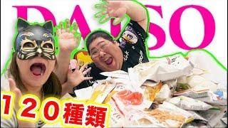 【完全版】 ダイソー全120種類食べてウマいのNo,1決定選!!【PB商品】 thumbnail