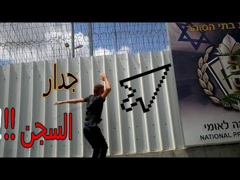 كيف تدخل اخطر سجن باسرائيل!! لا يفوتك!!!