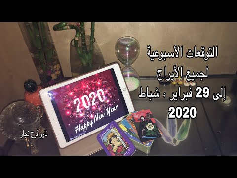 التوقعات الأسبوعية بكلمتين ونص ولجميع الأبراج إلى 29 فبراير ، شباط 2020