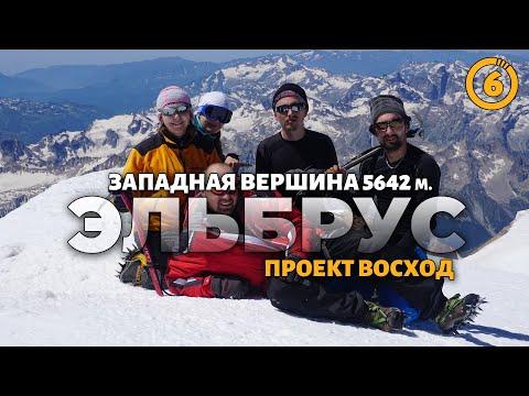 Восхождение / Серия 6 - Восхождение на Эльбрус