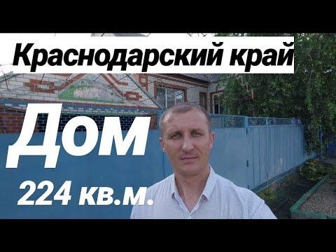 Дом в Краснодарском крае / 224 кв.м. / Цена 2 550 000 рублей / Недвижимость в Белореченске
