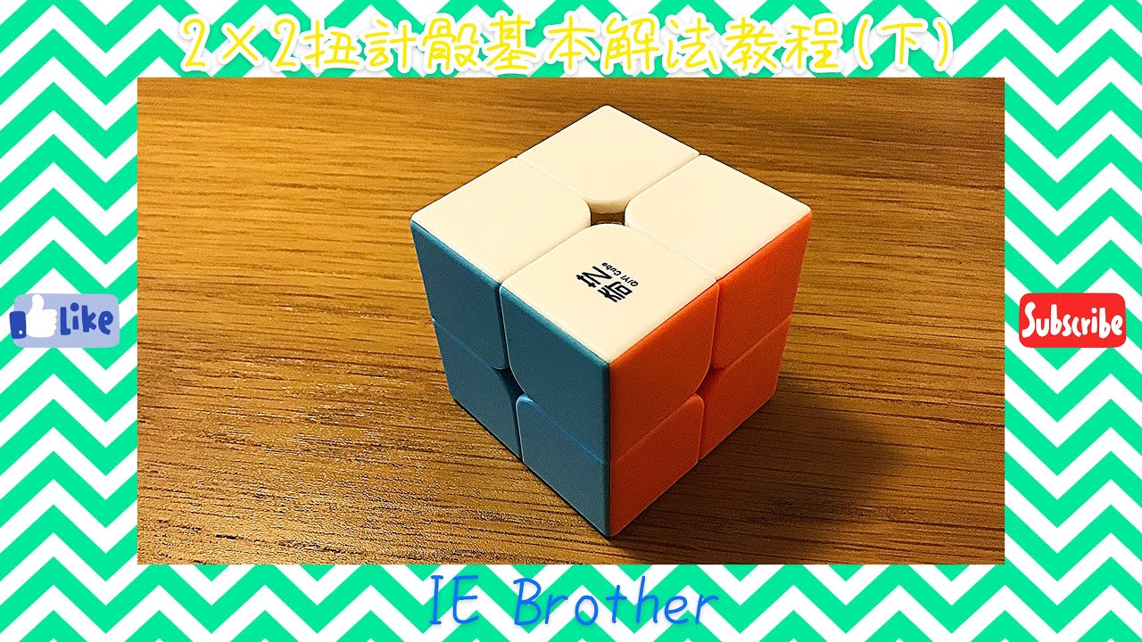 2x2扭計骰基本解法教程《IE Brother》(下) - YouTube