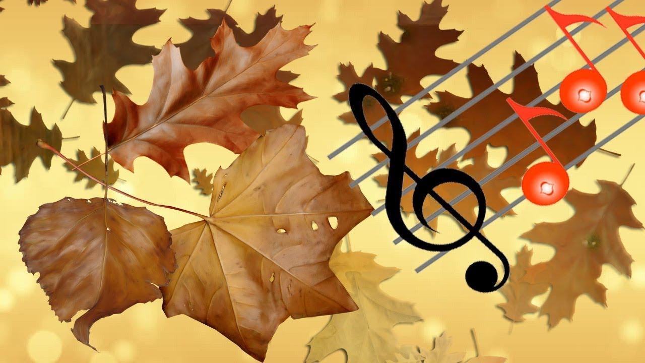 Музыка про осень с картинками