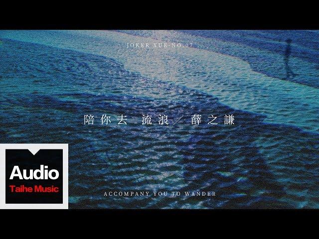 薛之謙 Joker Xue【陪你去流浪】HD 高清官方歌詞版 MV