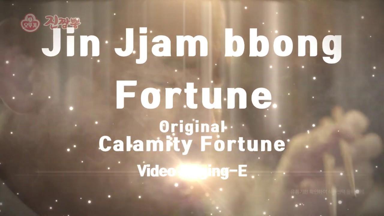 진짬뽕 포츈-(Jin Jjam bbong Fortune)