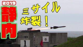 [速報版]ミサイル発射!81式短距離地対空誘導弾 短SAM発射!静内駐屯地2019
