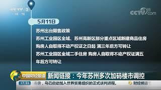 [中国财经报道]新闻链接:今年苏州多次加码楼市调控  CCTV财经