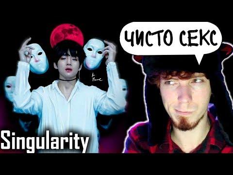 ТЭХЕН АСТАНАВИСЬ!! BTS LOVE YOURSELF 'Singularity' Реакция | BTS реакция на лав ю селф бтс тэхен бтс