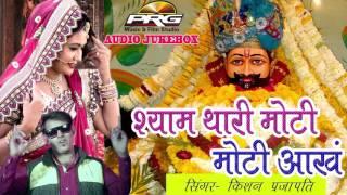 Khatu Shyam Ji Song - श्याम थारी मोटी मोटी आँख | Parajapti Krishan Sanwariya | DJ MIX | Audio Song